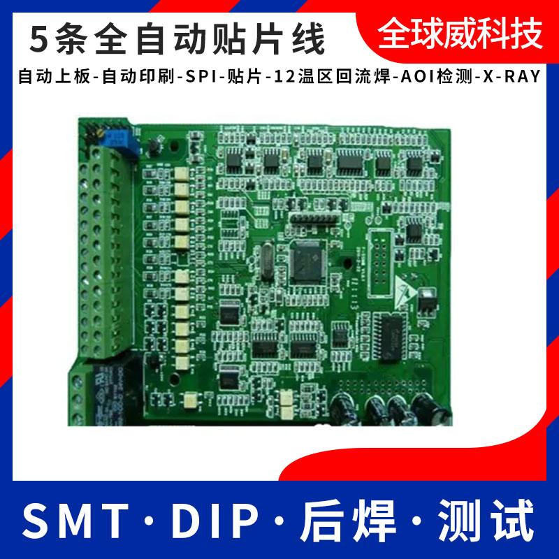 深圳PCBA-PCBA OEM加工-PCB