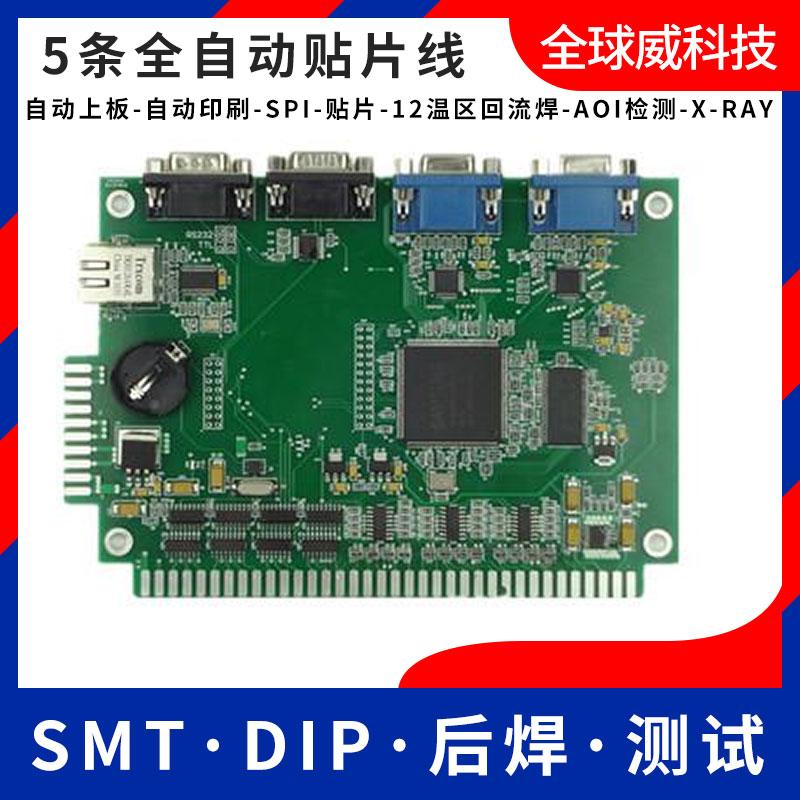 深圳石岩汽车站附近smt贴片厂-smt加工-pcba贴片加工后焊插件