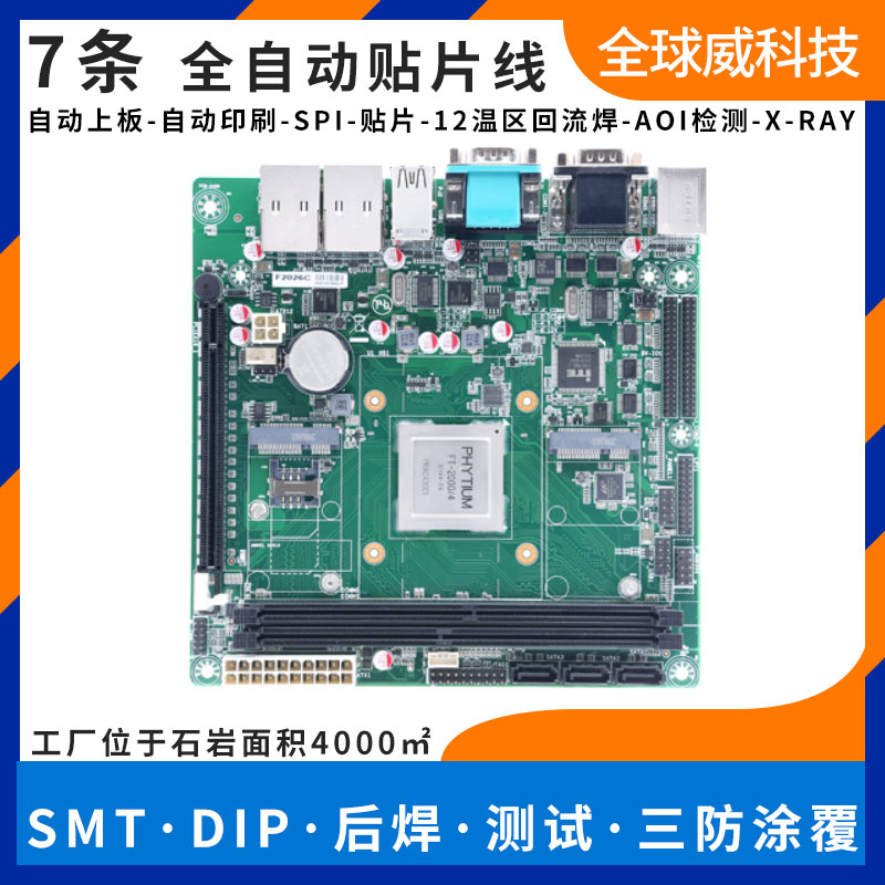 国产飞腾FT-2000 pcba贴片加工厂-smt来料加工-烧录测试