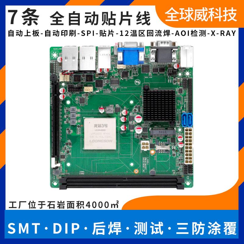 国产龙芯 LS3A4000 pcba贴片加工-smt代工厂-烧录测试插件