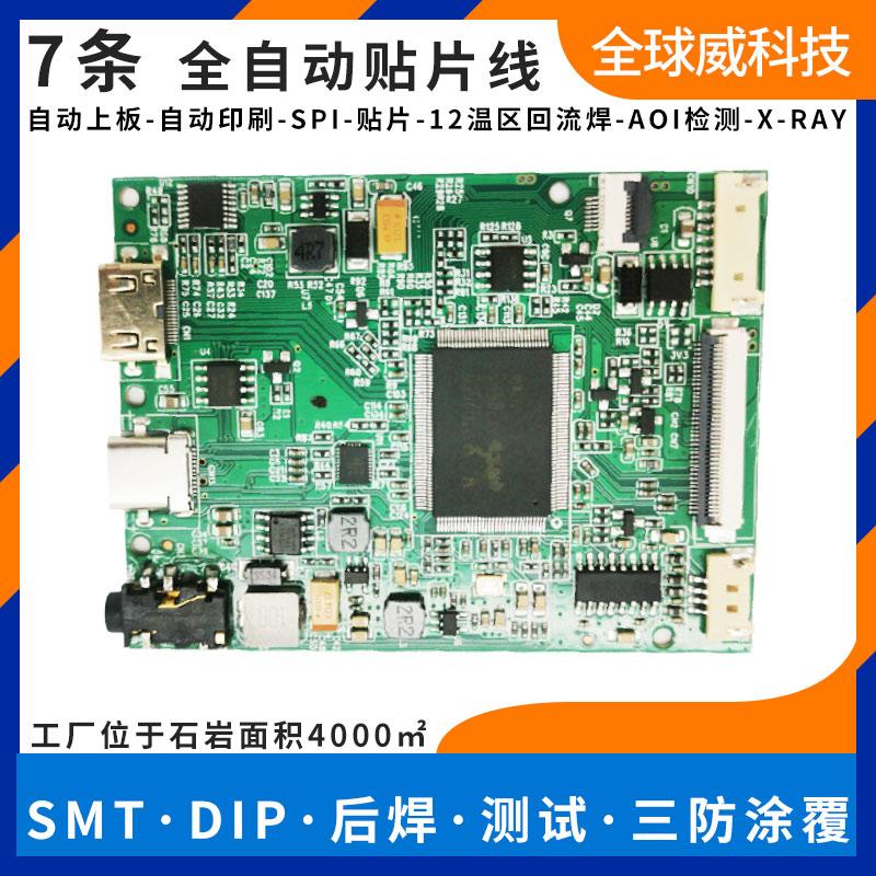 温湿度计电路板smt贴片加工 pcba代工代料 DIP插件后焊烧录测试