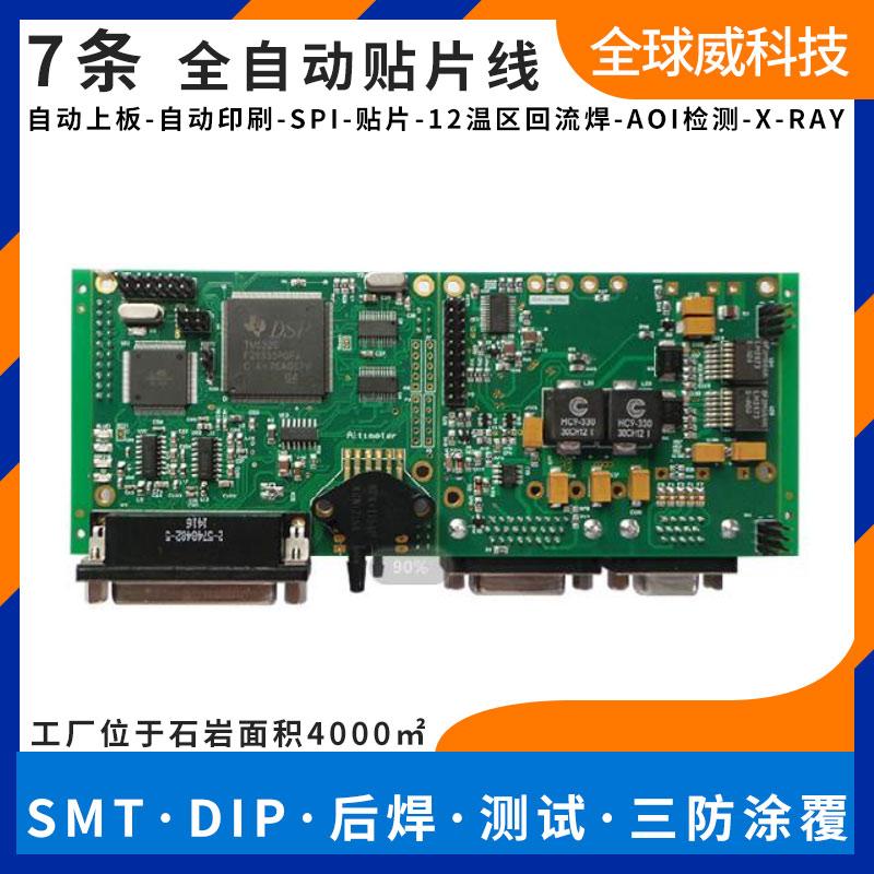 便携式显示器pcba电路板贴片smt贴片加工厂家