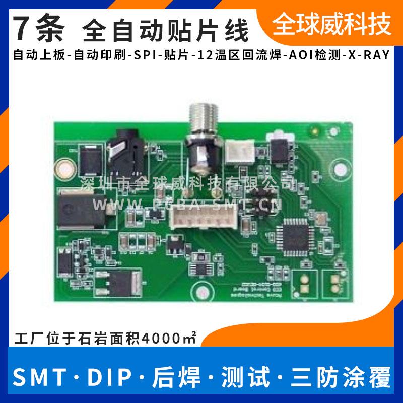 石岩应人石社区SMT贴片加工厂 电路板贴片加工