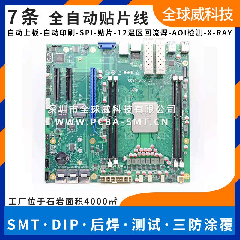机器人电路板smt贴片加工_pcba来料加工厂