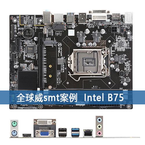 Intel系列 B75贴片加工厂-SMT贴片加工-DIP插件加工