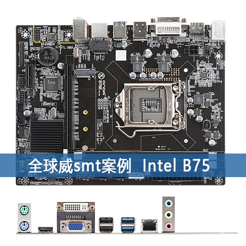 Intel系列 B75贴片加工厂-