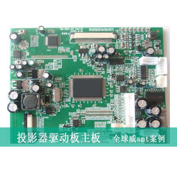 投影驱动板smt加工-投影仪