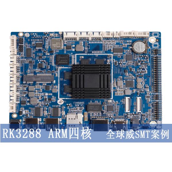 RK3288 ARM四核嵌入式主板smt贴片加工厂-pcba代工厂家