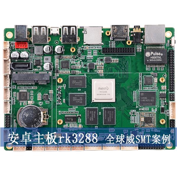安卓系统主板rk3288贴片加
