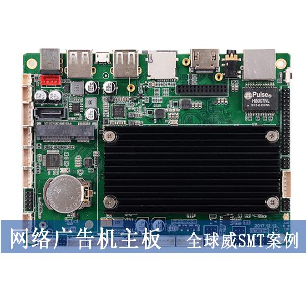 安卓网络广告机主板smt贴片加工厂-DIP插件加工-BGA贴片
