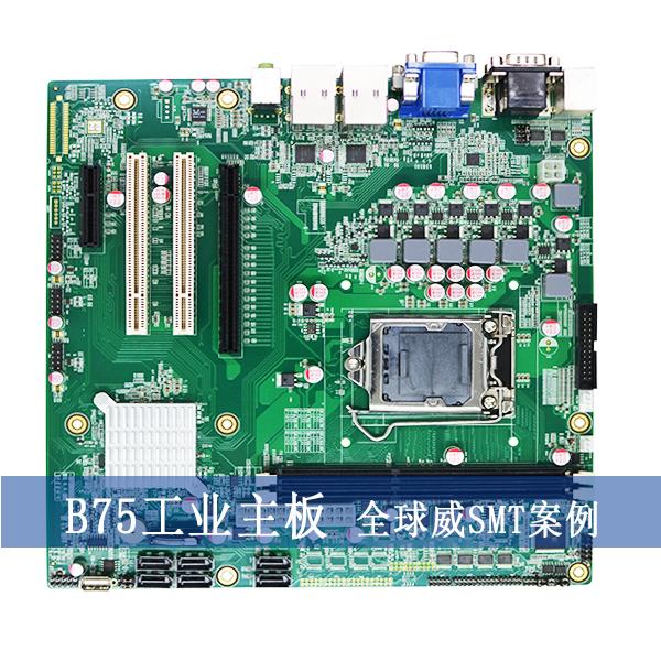 Intel®B75工业主板smt贴片加工厂案例