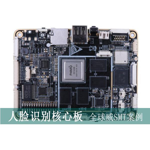 迷你rk3288安卓主板smt加工_人脸识别核心板smt贴片