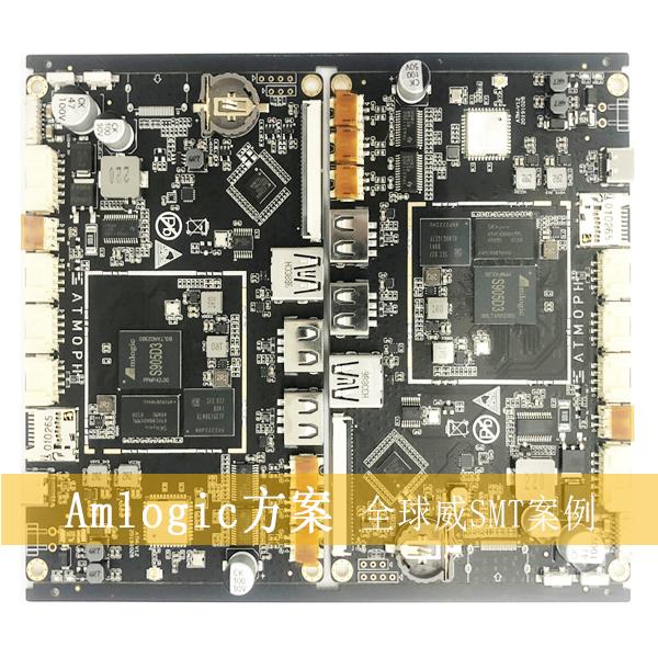 Amlogic方案多媒体主板smt贴片加工-DIP插件加工