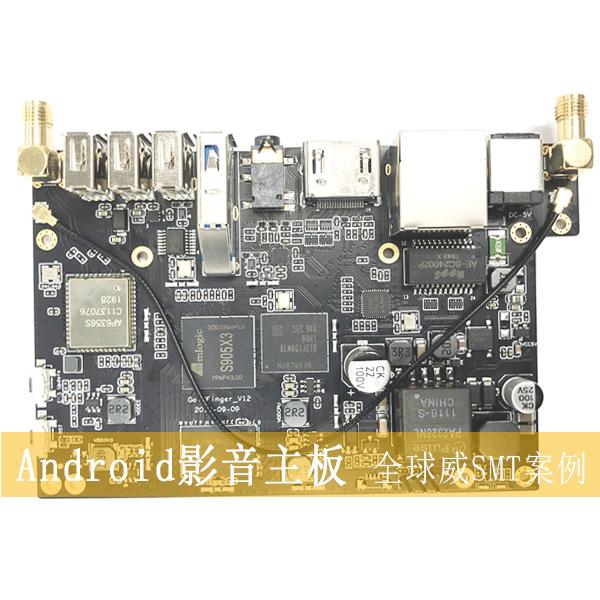 Android影音主板PCBA来料加工