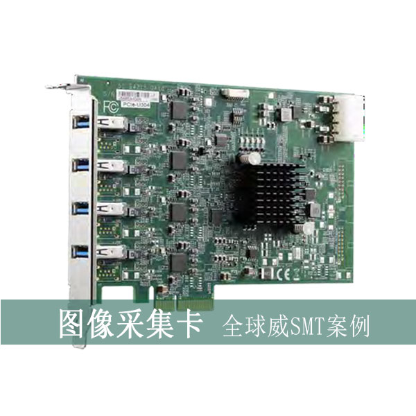 smt贴片加工-图像采集卡smt加工厂-DIP插件波峰后焊