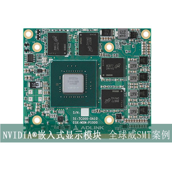 NVIDIA®嵌入式显示模块smt贴片加工厂-DIP插件加工