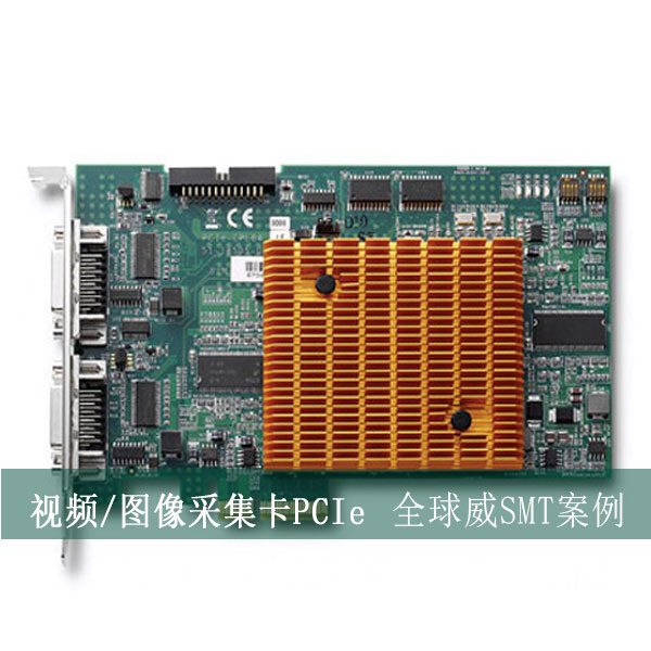 视频/图像采集卡PCIe贴片加