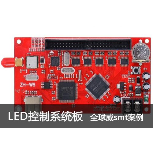 LED控制系统板贴片加工厂