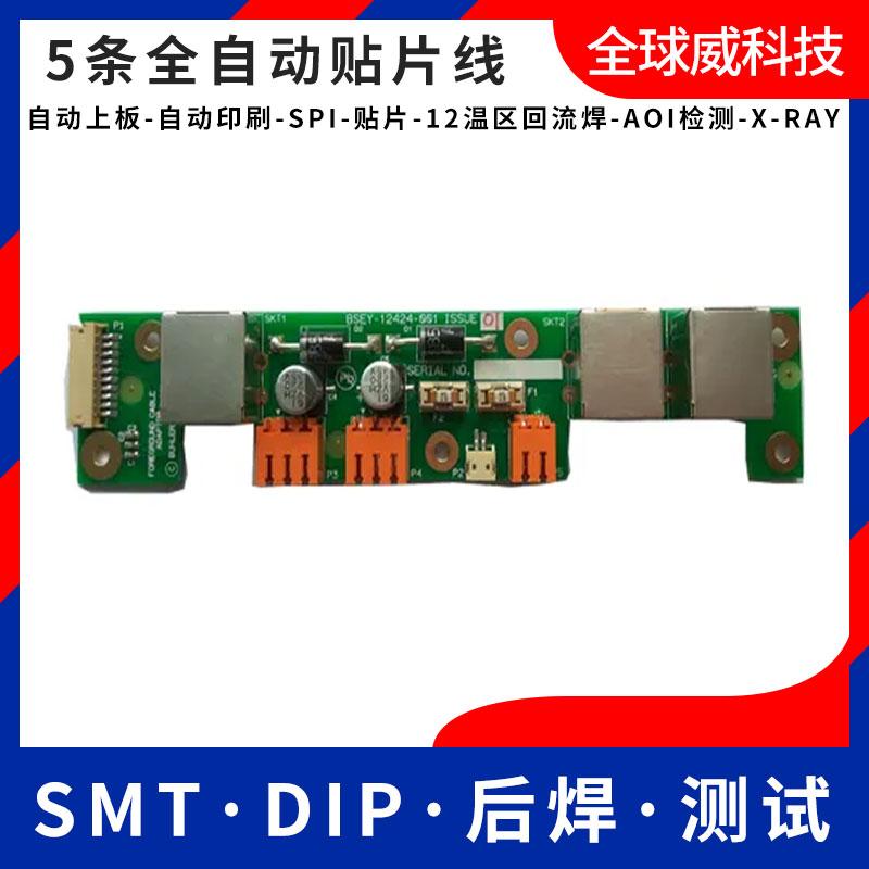 深圳smt贴片加工厂|smt加工|pcba贴片加工|pcba代工