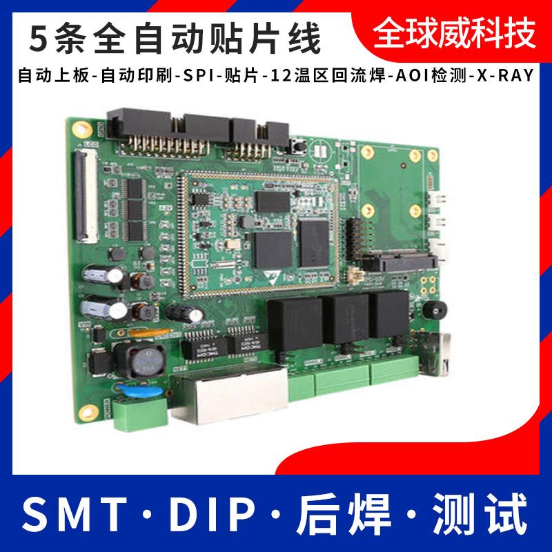 SMT贴片加工_PCBA电子产品加工_PCB电路板_DIP插件加工