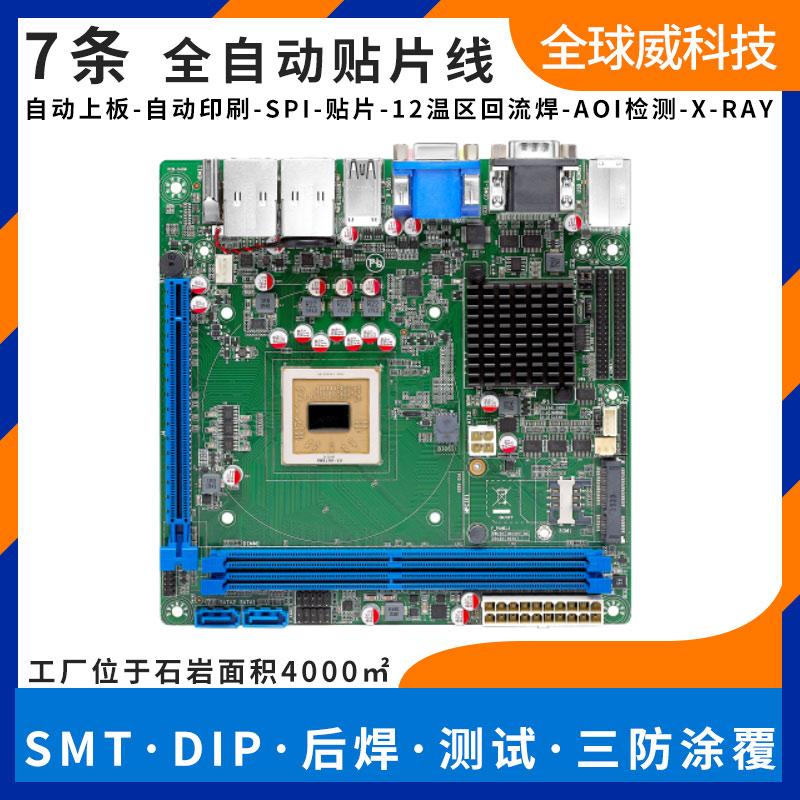 国产兆芯KX-6000 PCBA来料加工-SMT贴片加工-插件后焊测试烧录