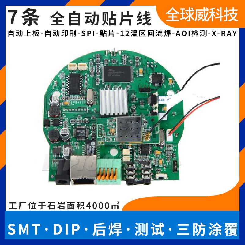 安防监控摄像机主板smt贴片加工 PCBA加工 smt来料加工厂家