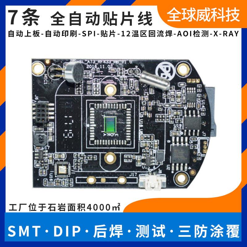 无线4G摄像头模组pcba贴片代工 smt贴片加工厂家