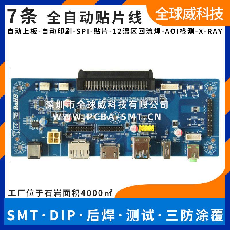 SMT贴片加工PCBA代工代料DIP插件测试烧录三防涂覆