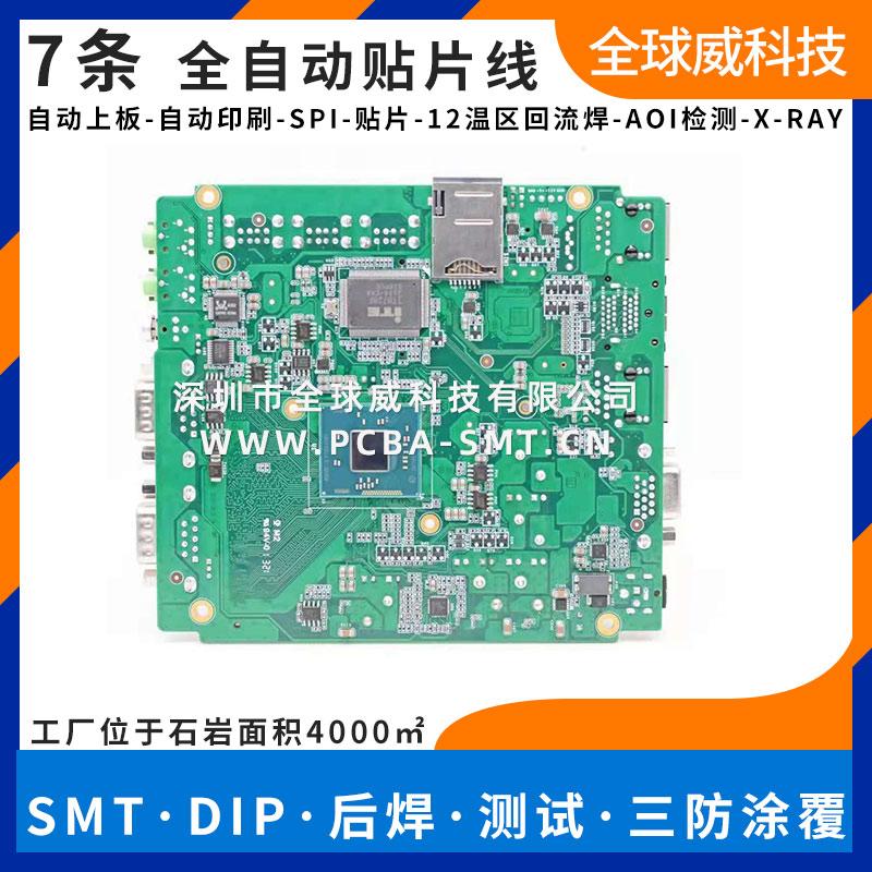 深圳市SMT贴片厂家 pcba按需定制 pcba来料加工 线路板代工代料