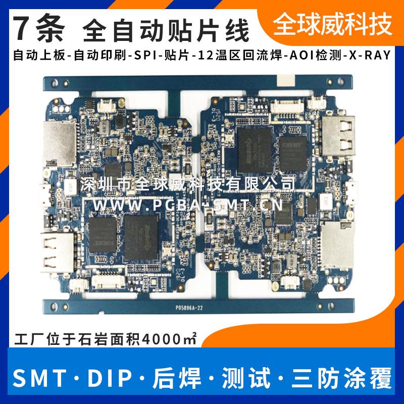 高精密pcb贴片厂 检测仪SMT加工 医疗主板PCBA加工
