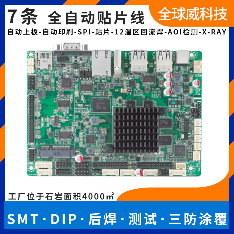 深圳汽车电子pcba加工 smt贴片加工 pcba来料代加工厂