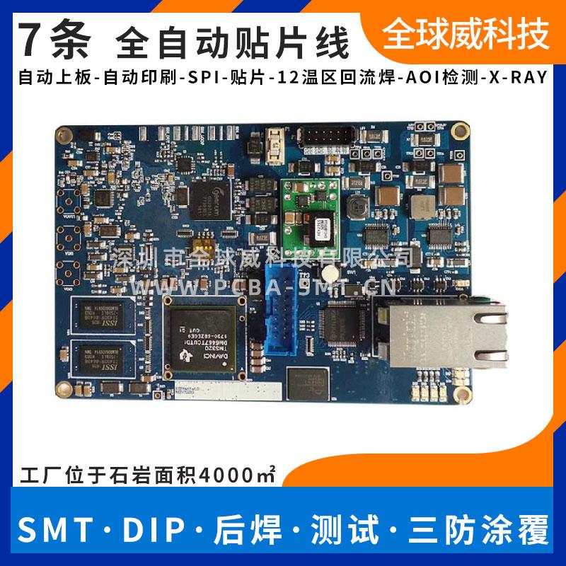 移动机器人控制板电路板PCBA加工_SMT加工_一站式代工