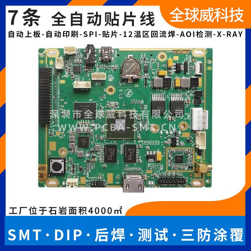 光明新区PCB线路板贴片加工_插件后焊贴片加工测试