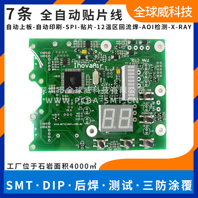 SMT贴片加工深圳 线路板贴片SMT贴片加工SMT打样贴片加工