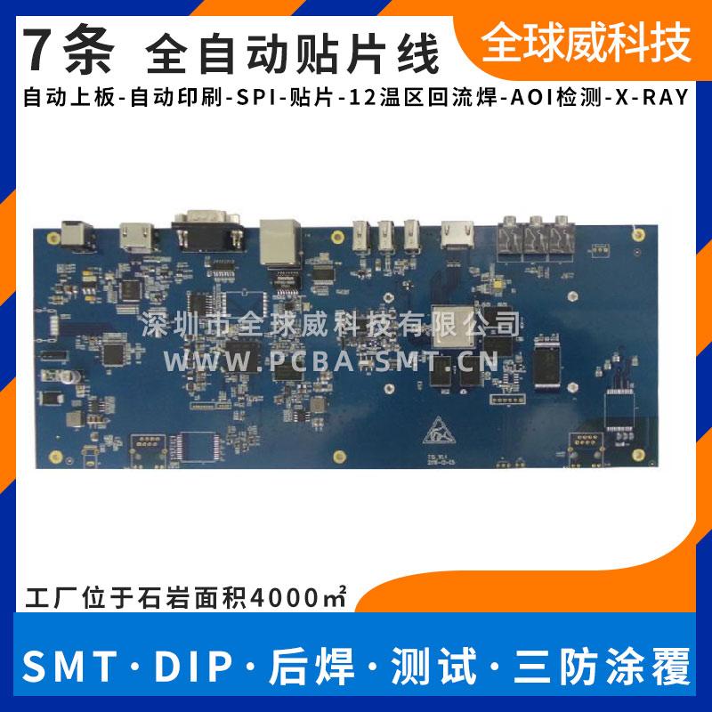 工控电脑产品电路板生产,PCBA加工,SMT贴片后焊一站式加工