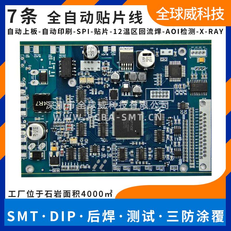 工业控制主板类 smt贴片加工_pcba代工代料生产厂家