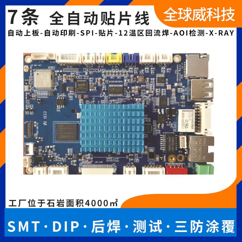 龙华观澜_SMT贴片加工厂_电子贴片加工_PCBA加工