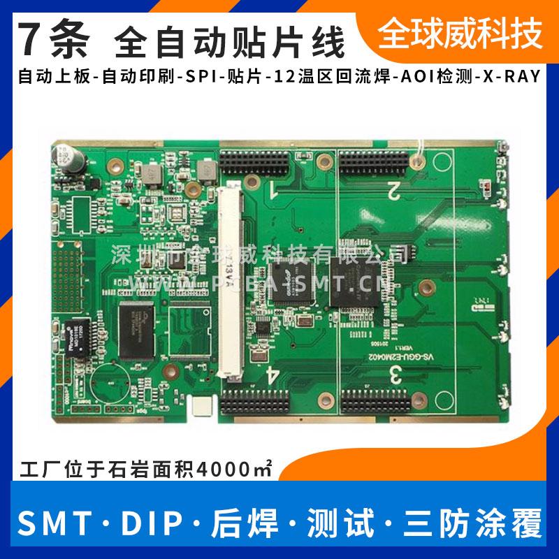 BGA芯片贴片厂 QFN贴片加工 烧录测试PCBA加工厂家