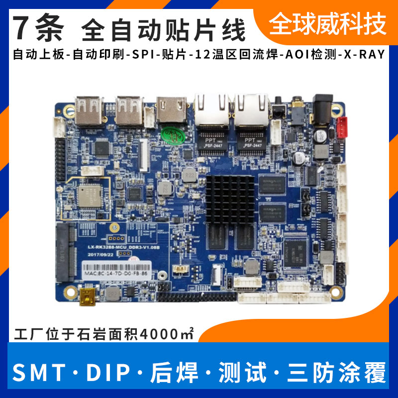 人脸识别闸机PCBA电路板smt贴片加工厂 烧录测试