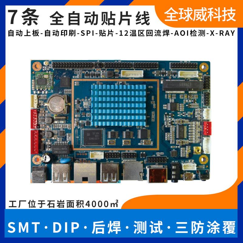 智能访客机pcba贴片加工_RK3288_smt贴片加工厂