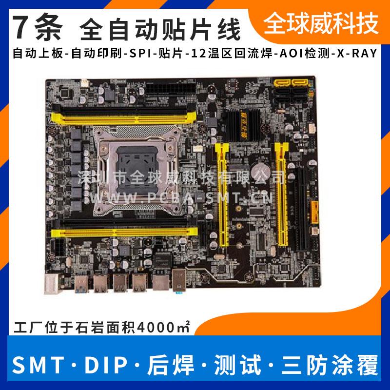 线路板SMT贴片加工高精密smt贴片01005贴片0.2mmBGA封装
