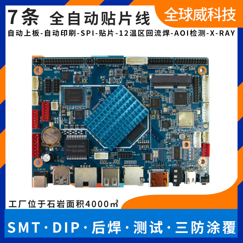 RK3288芯片SMT贴片加工_RK3399广告机主板SMT贴片来料代工厂