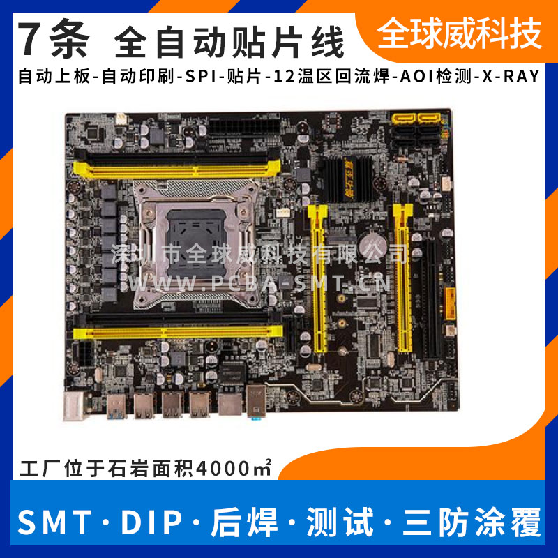 加固计算机贴片厂 smt贴片加工 工控设备pcba贴片厂家