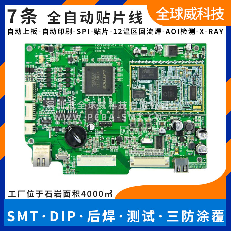 服务器系列PCBA板卡_smt贴片厂_pcba贴片加工厂家_7条线