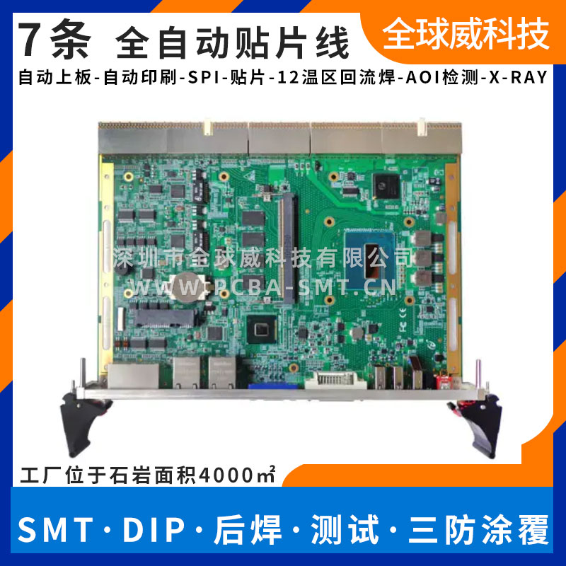 CPCIe控制器贴片加工厂_s