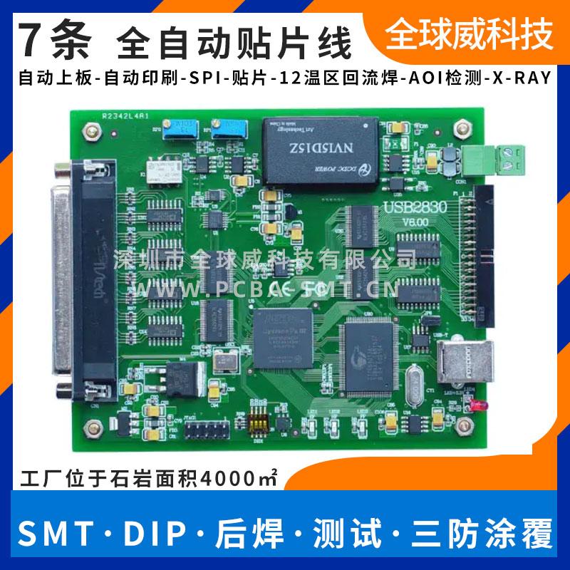 USB采集卡pcba贴片加工-smt贴片代加工厂家-7条线