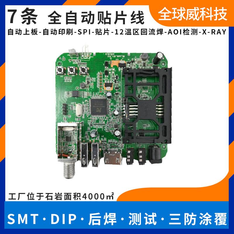 电机驱动板smt贴片加工厂-驱动器主板pcba代加工厂