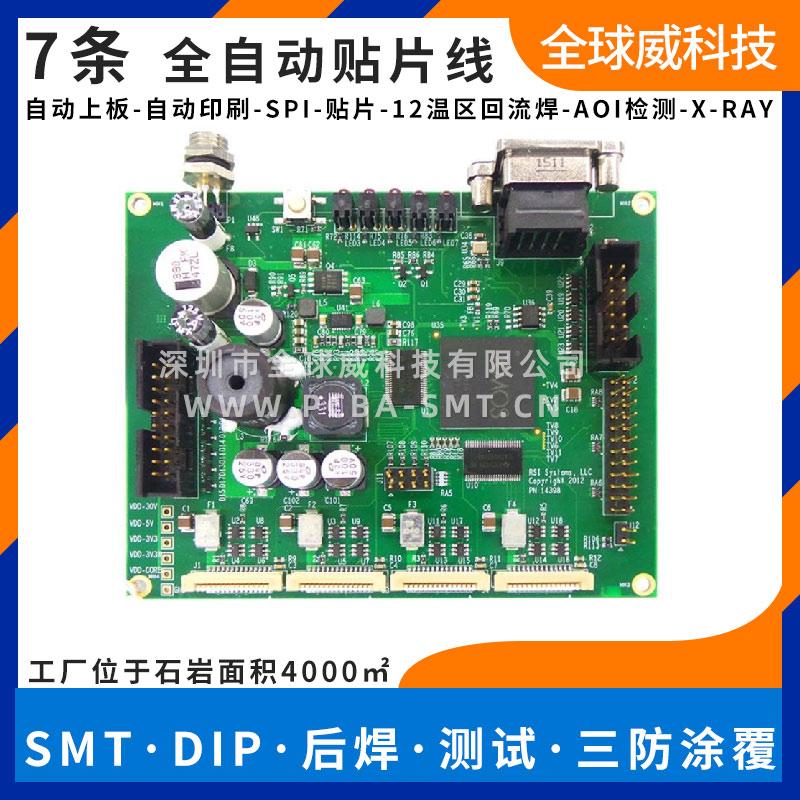 太阳能控制板smt贴片加工-光伏模块pcba代加工厂