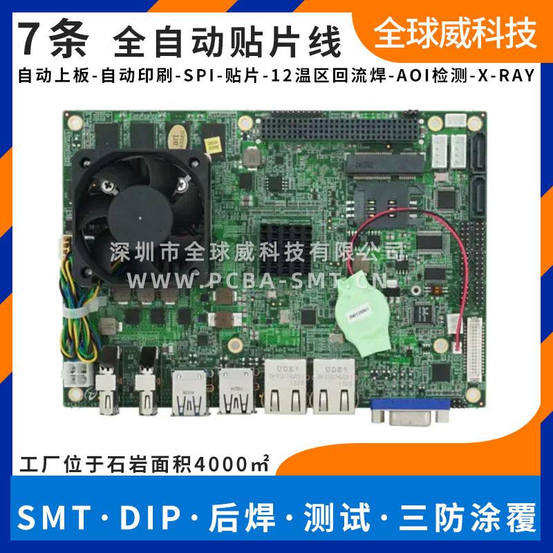 工业自动化控制板-smt贴片加工-pcba主板贴片代生产加工厂