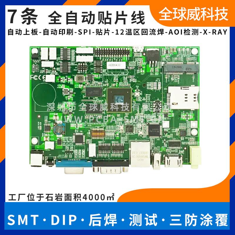 工业液晶显示器smt贴片加工厂 口碑良好